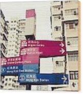 Street Signs In Hong Kong Wood Print