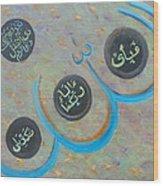 Surah Rahman In Pastels Wood Print