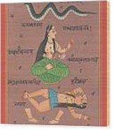 Tantra Tantric Tantrik Mysterious Artwork Kundalini Yoga Yogi Miniature Traditional Painting India Wood Print