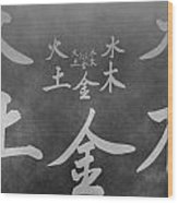 The Five Elements Wood Print