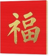 The Good Fortune - Golden Fook Symbol - Red Background Wood Print