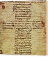 The Hippocratic Oath - Facsimile Wood Print