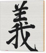 The Kanji Gi Or Right Action In Gyosho Wood Print