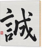 The Kanji Makoto Or Truthfulness Brushed In Regular Script Of Japanese Calligraphy Wood Print