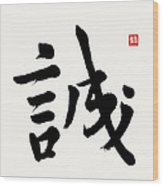 The Kanji Makoto Or Truthfulness In Gyosho Wood Print