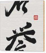 The Kanji Meiyo Or Honor  In Gyosho Wood Print