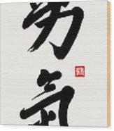 The Kanji Yuuki Or Courage In Gyosho Wood Print