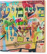 the Torah is aquired with attentive listening 7 Wood Print