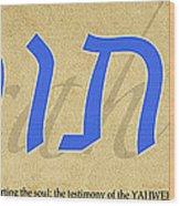 Torah Wood Print