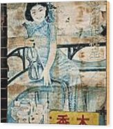 Vintage Chinese Beauty Advertising Poster In Shanghai Wood Print