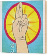 Vitality Mudra Mandala Wood Print