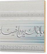Wa Bi Alwalidain Ihsan Wood Print
