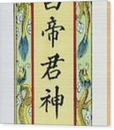 Wen-chang Name-tablet Wood Print