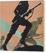 World War I 1914-1918 British Army Recruitment Poster 1917 Your Chums Are Fighting Wood Print