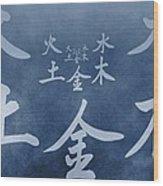 Wu Xing Wood Print