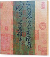 Asian Script Wood Print