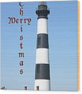 Bodie Lighthouse - Outer Banks - Christmas Card Wood Print