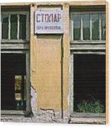 Carpenter. Belgrade. Serbia Wood Print