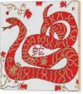Chinese Zodiac Snake Wood Print