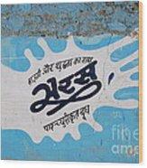 Drink Milk Wood Print by Jen Bodendorfer