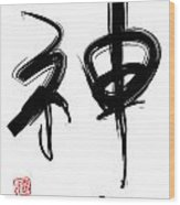 God In Chinese Calligraphy Wood Print