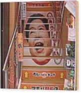 Happy Stairs Wood Print