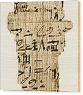 Rhind Papyrus Wood Print