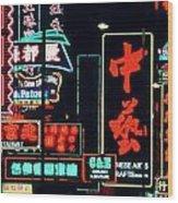 R.semeniuk Kowloon Traffic, At Night Wood Print