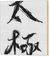Tai Chi Character Wood Print