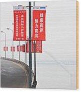 Urban Road In China Wood Print