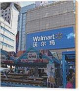 Walmart In China Wood Print