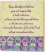 x Judaica House Blessing Prayer Wood Print