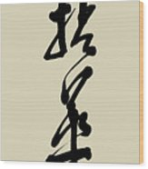 Nenge, Holding A Flower - How Zen Begins Wood Print