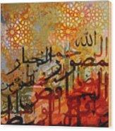 Allah Names Wood Print