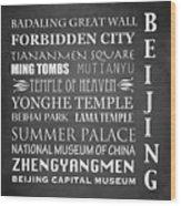 Beijing Famous Landmarks Wood Print