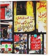 Beirut Funky Walls  Wood Print