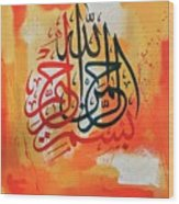 Bismillah Wood Print