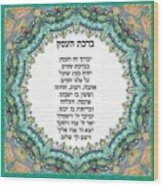 Hebrew Business Blessing Wood Print