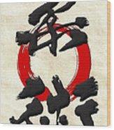 Japanese Kanji Calligraphy - Jujutsu Wood Print