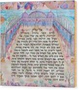 Physician Prayer- Hebrew Version Wood Print