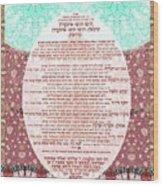Sukkot-ushpizin Prayer- The Hosts... Wood Print