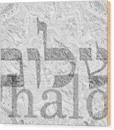 Shalom, Peace Wood Print