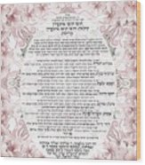 Sukkot-ushpizin Prayer- The Hosts... Wood Print