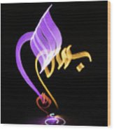 Bismillah - By The Name Of God Wood Print