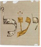 Hebrew Calligraphy- Yael Wood Print