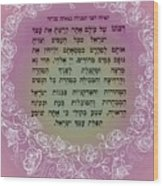 Hebrew Prayer For The Mikvah- Woman Prayer For Her Husband Wood Print