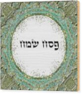 Shabat And Holidays- Passover Wood Print
