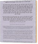 Hebrew Prayer- Shema Israel Wood Print