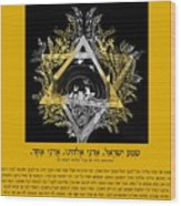 Son Blessing And Shema Israel In Hebrew Wood Print