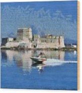 Bourtzi Fortress Wood Print